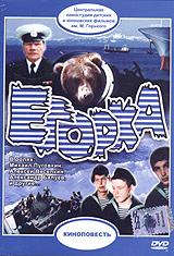Egorka - Aleksandr Yanovskiy, Evgeniy Krylatov, Vsevolod Egorov, P Gavrilov, Mihail Rogovoy, Aleksandr Baluev, Igor Bochkin