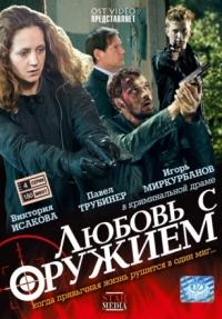 Ljubow s oruschiem (4 Serii) - Sergej Tschekalow, Viktoriya Isakova, Pavel Trubiner, Petr Tomashevskiy, Igor Mirkurbanov