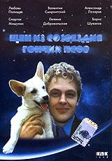 Schtschen is soswesdija Gontschich psow (A Puppy from the Constellation of the Dog) - Eduard Gavrilov, Valentin Ovsyannikov, Nemenova Lidiya, Inna Zarafyan, Sergey Gavrilov, Valentin Smirnitskiy, Spartak Mishulin