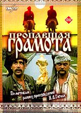 The Lost Letter (Propawschaja gramota) - Boris Ivchenko, V Ivanishin, Ivan Drach, Vitaliy Zimovec, Mihail Golubovich, Ivan Mikolaychuk, Vasiliy Simchich