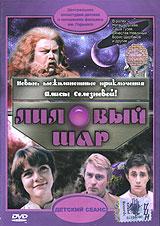 Lilovyj shar - Pavel Arsenov, Kir Bulychev, Boris Scherbakov, Vyacheslav Nevinnyj, Vladimir Nosik, Natal'ya Guseva (Murashkevich)