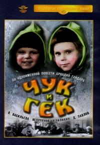 Chuk and Gek (Chuk i Gek) - Ivan Lukinskiy, Anatoliy Lepin, Viktor Shklovskiy, Arkadiy Gaydar, Grayr Garibyan, Vera Vasileva, Ekaterina Savinova