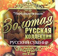 Золотая русская коллекция. Русский сувенир - Переправа