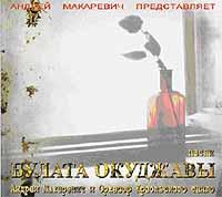 Андрей Макаревич и Оркестр креольского танго. Песни Булата Окуджавы - Андрей Макаревич, Оркестр креольского танго