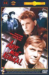 My Friend, Kolka! (Drug moy, Kolka!..) - Aleksandr Mitta, Saltykov Aleksej, Bulat Okudzhava, Lev Shvarc, Aleksandr Hmelik, Sergey Ermolinskiy, Yurij Nikulin