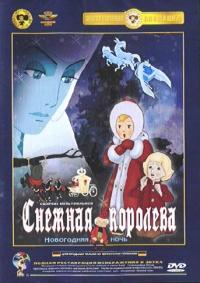 The Snow Queen (Snezhnaya koroleva) (m/f) (Krupnyj Plan) - Lev Atamanov, A Ayvzyan, Nikolay Erdman, Georgiy Grebner, Gans Andersen, Mihail Druyan