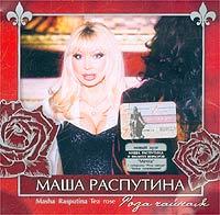 Masha Rasputina. Tea Rose (Roza chaynaya) - Masha Rasputina