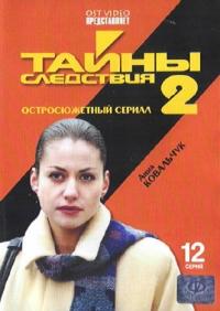 Secrets of Investigation 2 (Tajny sledstwija 2) - Ilya Makarov, Evgenij Fedorov, Elena Topilskaya, Aleksandr Korneev, Ada Staviskaya, Aleksandr Novikov, Anna Kovalchuk