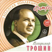 Владимир Трошин. Золотая коллекция ретро (2 CD) - Владимир Трошин
