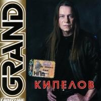 Кипелов. Grand Collection - Кипелов