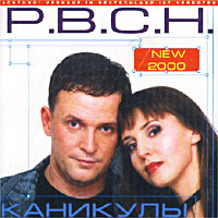 Р.В.С.Н. Каникулы - Наталья Сенчукова, Виктор Рыбин