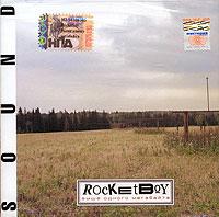 Rocket Boy. Выше одного мегабайта - Rocket Boy