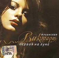 Viktoriya Ilinskaya. Pervaya na Lune - Viktoriya Ilinskaya