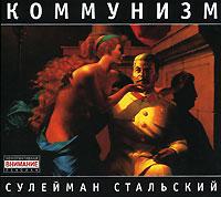Коммунизм. Сулейман Стальский (Подарочное издание) - Коммунизм