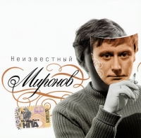 Андрей Миронов. Неизвестный Миронов - Андрей Миронов
