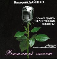 Валерий Дайнеко. Банальный сюжет - Валерий Дайнеко, Александр Балашов