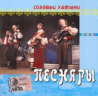 Pesnyary. Solov'i Hatyni - VIA