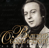 Valeriy Obodzinskiy. Koldovstvo - Valeriy Obodzinskiy