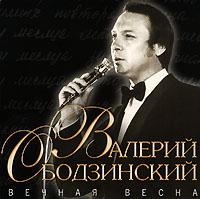 Valeriy Obodzinskiy. Vechnaya vesna - Valeriy Obodzinskiy