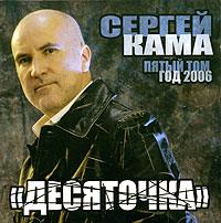 Sergey Kama. Desyatochka - Sergej Kama