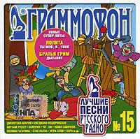Various - Radio Hity – Květen 1997
