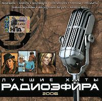 Luchshie hity Radioe'fira - Kraski , Varvara , Danko , Amega , Olga Orlova, Anita Tsoy, Maksim Glikin