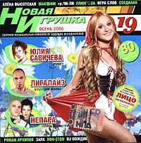 Novaya igrushka. Vypusk 19 - Chay vdvoem , Sergey Zhukov, Nepara , Fabrika , Glukoza , Irakli , Yulia Savicheva