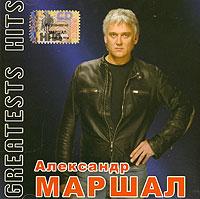 Aleksandr Marshal. Greatests Hits - Aleksandr Marshal