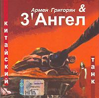 Armen Grigoryan & 3 Angel. Kitayskiy tank - Armen Grigoryan, 3 Angel