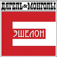 Dyagel' i Mongoly. E'shelon E - Mongol Shuudan , Dyagel i Mongoly