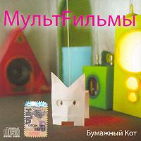 МультFильмы. Бумажный кот - Мультfильмы
