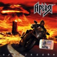Ariya. Armageddon - Ariya (Aria)