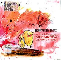 Moi Rakety Vverh. Nuclear Weapon Mushroom Potato Chips - Moi rakety vverh