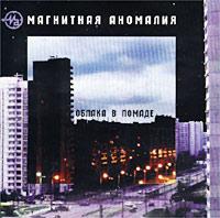 Magnitnaya anomaliya. Oblaka v pomade - Magnitnaya anomaliya
