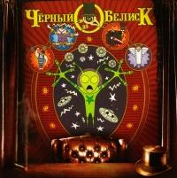 Черный Обелиск. Зеленый альбом - Черный обелиск