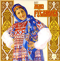 Поет Лидия Русланова (2006) - Лидия Русланова