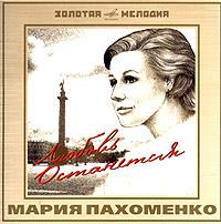 Mariya Pahomenko. Lyubov' ostanetsya - Mariya Pahomenko