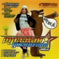 Various Artists. Russkaya diskoteka. Vol. 3 - Diskoteka Avariya , Roma Zhukov, Imperiya , Viktoriya Dajneko, Elka , Bratya Grim , VIA Chappa