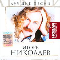 Igor' Nikolaev. Luchshie pesni. Novaya kollekciya - Igor Nikolaev