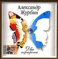 Aleksandr Zhurbin. Dva portreta - Aleksandr Zhurbin, Zhanna Rozhdestvenskaya, Viktor Krivonos