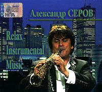 Александр Серов. Relax Instrumental Music - Александр Серов
