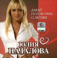 Yuliya Nachalova. Davay pogovorim o lyubvi - Yuliya Nachalova