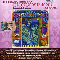 Puteshestvie po skazochnoy strane. Skazki A. S. Pushkina. Vol. 3 - Aleksandr Pushkin