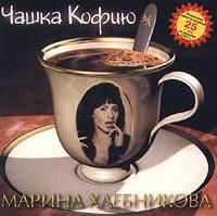 Marina Hlebnikova. CHashka Kofiyu - Marina Hlebnikova
