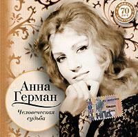 Anna German. Chelovecheskaya sud'ba - Anna German