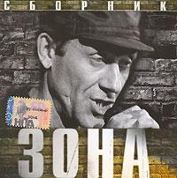 Zona (Sbornik) - Vlad Volzhskiy, Sergey Vlasov, Respublika , Igor Rospisnoy, Vladimir Dolgov, Aleksandr Ulanov, Elena Maslova