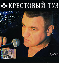 Крестовый туз. mp3 Collection. Диск 1 (mp3) - Крестовый Туз