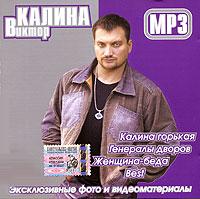Viktor Kalina. mp3 Collection - Viktor Kalina