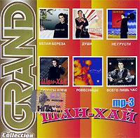 Шан-Хай. Grand Collection. mp3 Коллекция - Шан-Хай