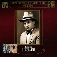 Vladimir Nechaev. Velikie ispolniteli Rossii XX veka. mp3 Collection (mp3) - Vladimir Nechaev